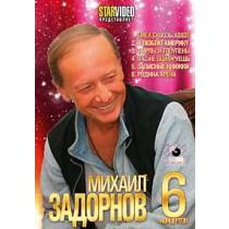 МИХАИЛ ЗАДОРНОВ, 6 КОНЦЕРТОВ