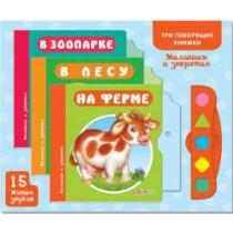 Малышам о зверятах(Три говорящие книжки)
