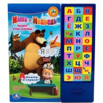 "Азбука ""Маша и медведь"""