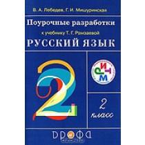 Рамзаева. Русский язык. 2 кл. Поурочные разработки к уч