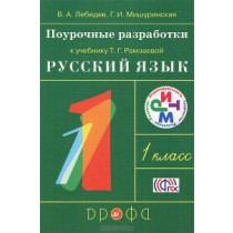 Поурочные разработки к учебнику Рамзаевой Русский язык 1 класс