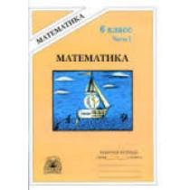 Рабочая тетрадь по математике 6 кл. 1 ч.