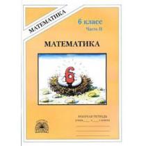 Рабочая тетрадь по математике 6 кл. 2 ч.