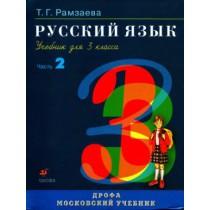 Рамзаева. Русский язык 3 кл. Ч.2. Учебник.