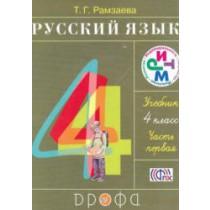 Русский язык 4кл..Учебник.Ч.1