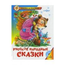 Русские сказки+СД