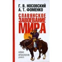 Славянское завоевание мира. Новая хронология для всех