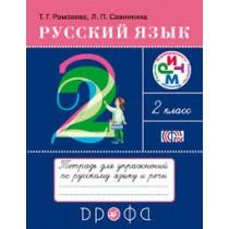 Тетрадь для упражнений по русскому языку и речи. 2 класс.