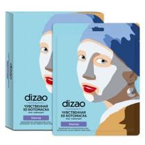 Sensual 3D Boto-masca para la cara en crema. El caracol