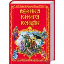 Велика книга казок (укр.яз)