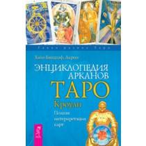 Энциклопедия арканов Таро Кроули.