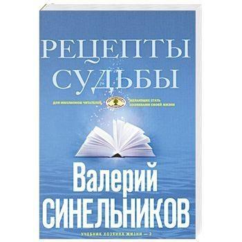 Рецепты судьбы. Учебник хозяина жизни-2