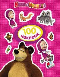 100 наклеек Маша и медведь