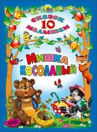 10 СКАЗОК. Мишка косолапый