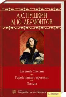 Евгений Онегин. Герой нашего времени. Поэмы