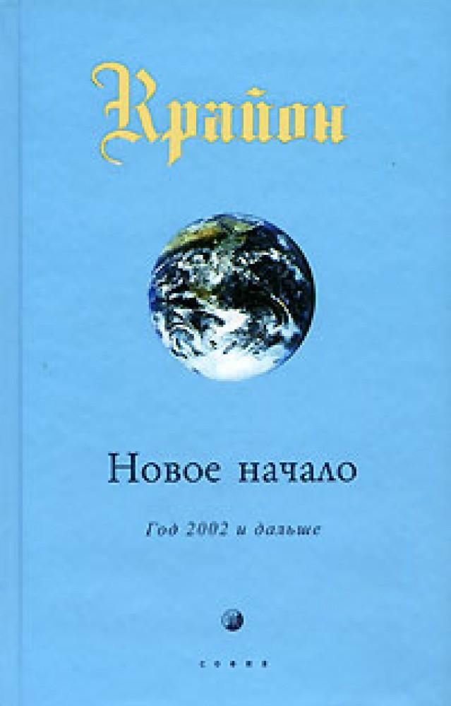 Новое начало: Год 2002 и дальше