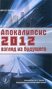 Апокалипсис 2012: взгляд из будущего