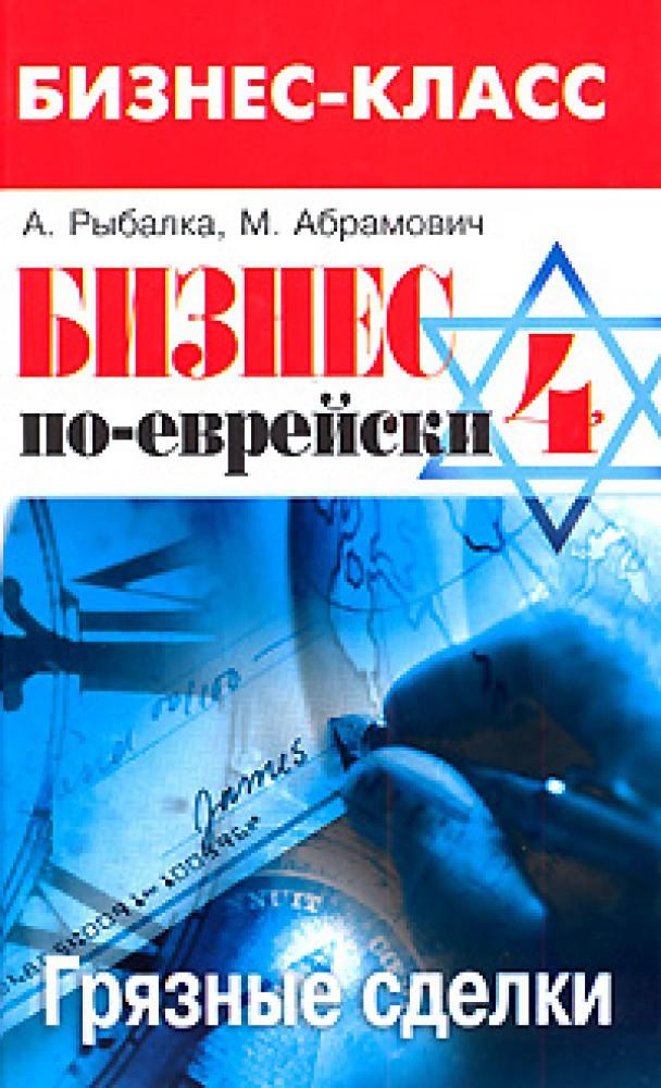 Бизнес по-еврейски-4: Грязные сделки