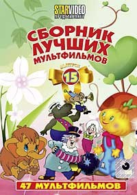 СБОРНИК ЛУЧШИХ МУЛЬТФИЛЬМОВ Вып.15