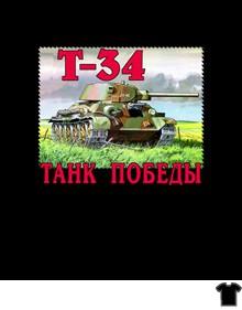 "Футболка ""Танк Победы Т-34"""