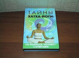 Тайны хатха-йоги.
