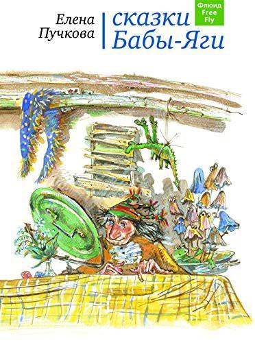 Сказки Бабы- Яги