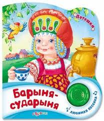 Барыня-сударыня