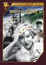 Волга-Волга, ДВД
