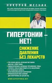 Гипертонии - нет! Снижение давления без лекарств