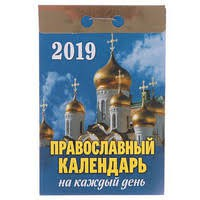 """Отрывной календарь """"Православный"""" 2019 год"""