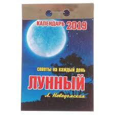 """Отрывной календарь""""Лунный"""" 2019 год"""
