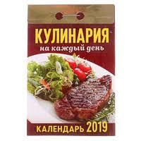 """Отрывной календарь """"Кулинарный"""" 2020 год"""