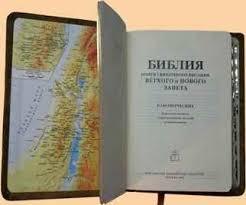 Библия каноническая