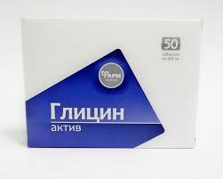 Глицин актив, 50 табл