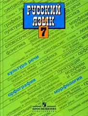 Русский язык. Учебник для 7 класса.