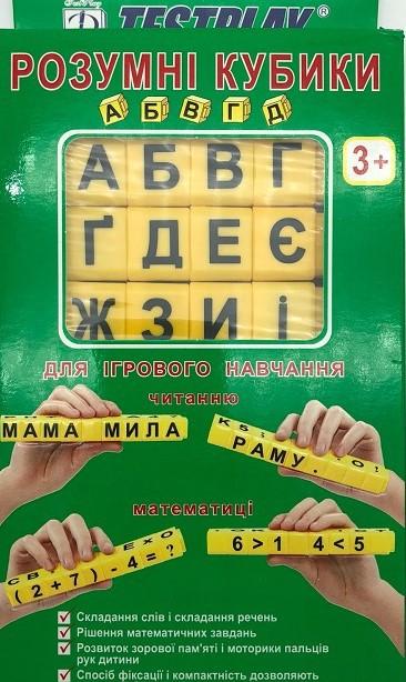 Умные кубики (украинский язык)