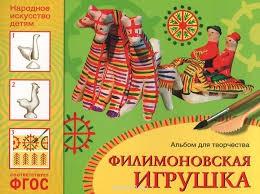 Народное искусство детям. Филимоновская игрушка.