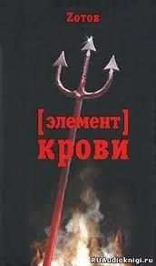 Элемент крови.
