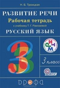 Русский язык. 3 класс Рабочая тетрадь. Развитие речи