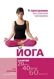 Йога. 9 программ
