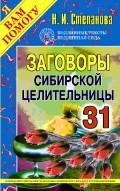 Заговоры сибирск.целительницы-31