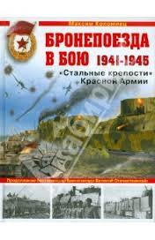 """Бронепоезда в бою 1941-1945. """"Стальные крепости"""" К"""