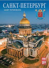 """Настенный календарь """"Санкт Петербург"""" 2019 год"""