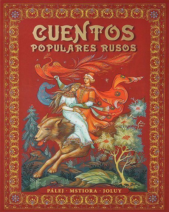 Русские народные сказки на испанском языке