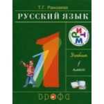 Русский язык 1кл. Учебник.