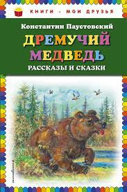 Дремучий медведь: рассказы и сказки