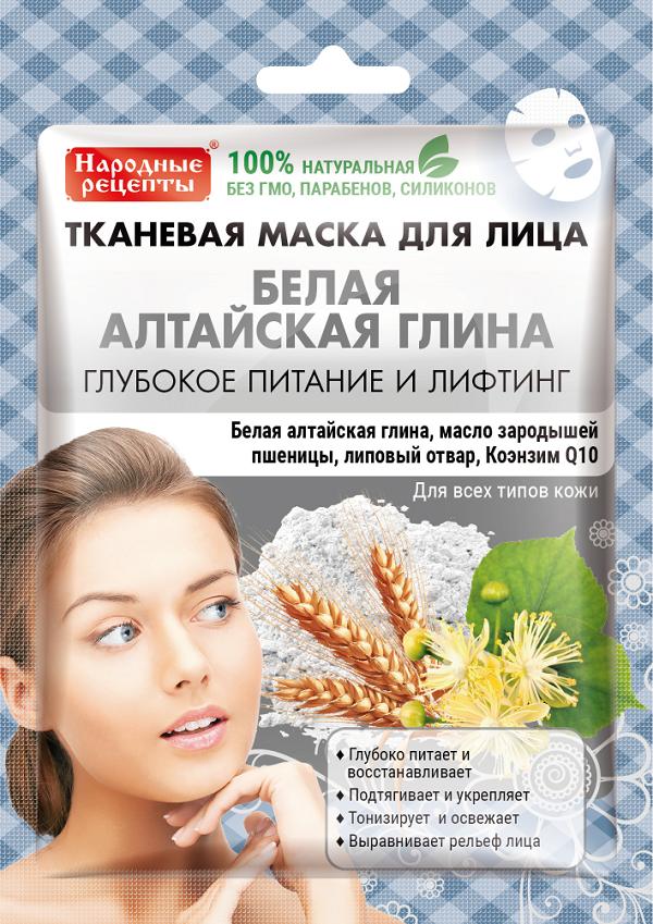 Тканевая маска для лица Алтайская глина