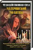 Чудодейственная сила материнской молитвы