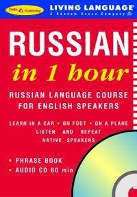За 1 час Russian+1CD/книга