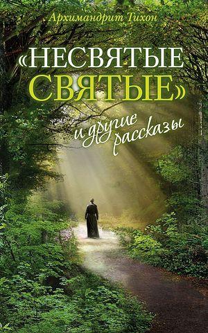 'Несвятые святые' и другие рассказы с о Псково-Печерской обители